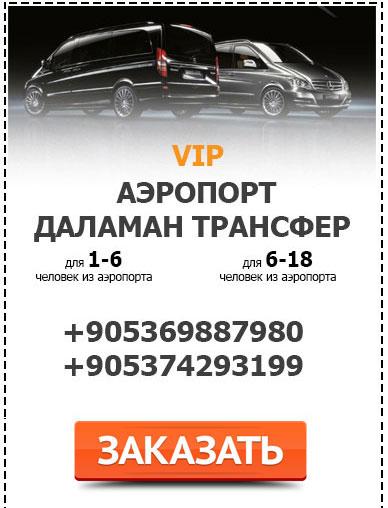 Трансфер Аэропорт Даламан / Милас Бодрум