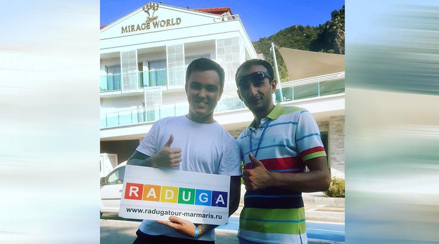 raduga-tour